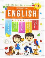 ENGLISN 5+