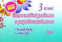 Встав букву 3 клас Мовні ігри Українська мова
