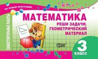 МАТЕМАТИКА 3 КЛАСС.  Реши задачи. Геометрический материал (за новою програмою)