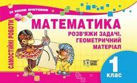 МАТЕМАТИКА1 КЛАСС  Реши задачиГеометрический материал( По новой программе)Перфорация
