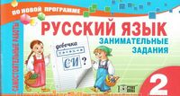 РУССКИЙ ЯЗЫК 2 класс Занимательные задания (по новой программе) (перф)