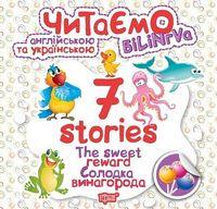7 stories Солодка винагорода
