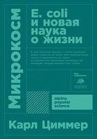 Микрокосм. E. coli и новая наука о жизни (Покет)