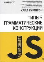 Вы не знаете JS. Типы и грамматические конструкции
