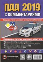 Правила Дорожного Движения Украины 2019 с комментариями и иллюстрациями
