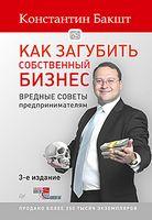 Як занапастити власний бізнес: шкідливі поради підприємцям. 3-е изд.
