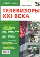 Телевизоры XXI века. Вып. 89