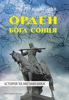 Орден Бога Сонця : історія та метафізика : монографія