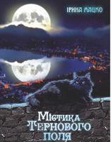 Містика Тернопого поля : легенди