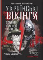 Українські вікінги : українці в дивізії СС Вікінг. Липень – листопад 1944 року                    НОВИНКА!