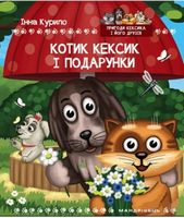 Котик Кексик і подарунки: казка