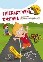 Гіперактивна дитина в сучасному закладі дошкільної освіти
