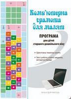 Парціальна програма для дітей старшого дошкільного віку Комп'ютерна грамота для малят