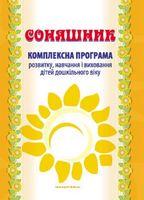 Комплексна програма розвитку, навчання та виховання дітей дошкільного віку Соняшник