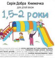 Добра Книжечка для дітей віком 1, 5-2 роки