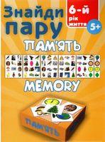 Знайди пару. Пам'ять : Навчальний посібник для дітей шостого року життя