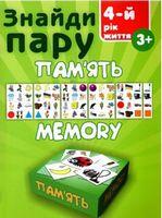Знайди пару. Пам'ять : Навчальний посібник для дітей четвертого року життя