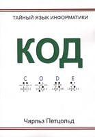 Код. Тайный язык информатики