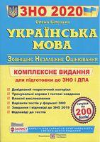 Українська мова. Комплексна підготовка до ЗНО 2020. Білецька О.. Підручники та Посібники