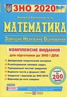 Математика. Комплексна підготовка до ЗНО 2020. Капіносов А. та ін.. Підручники та Посібники