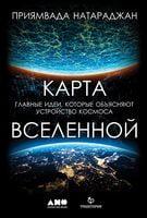 Карта Вселенной. Главные идеи,которые объясняют устройство космоса