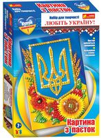 Картинка з паєток. Український герб і Релакс розмальовка Україна
