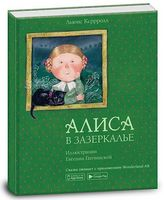Книга. Алиса в зазеркалье
