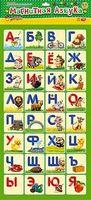 Магнітна абетка (російська)