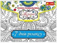 Релаксрозмальовка Україна