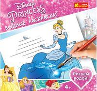 Водяні розмальовки Дісней Принцеси 1