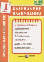 Календарне планування. 1 клас. на  2019-2020 н.р.