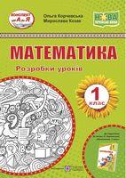 Математика. 1 клас. Розробки уроків