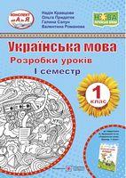 Українська мова. 1 клас. 1  семестр. Розробки уроків