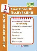 Календарне планування. 1 клас. 2 семестр. на  2018-2019 н.р.