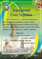 Плакат Державний Гімн України (Серія «ДСУ»).