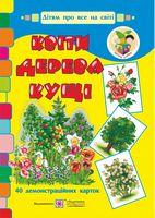 Квіти, дерева, кущі.  Демонстраційні картки (серія «Дітям про все на світі»).