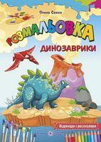 Динозаврики. Розмальовка