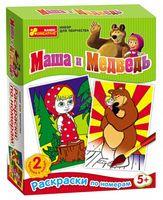 Розмальовка по номерах Маша і ведмідь Маша на пеньку