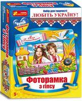 Фоторамка з гіпсу Україна