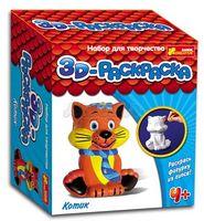 3Dрормальовки Кішка
