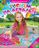 Набір для творчості Трафарети для дівчаток