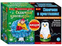 Набір для дослідів Веселий гном в кристалах і Магічні тварини. Пінгвін у кристалах