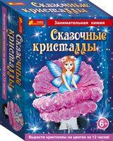 Набір для дослідів Квіткова фея в кристалах
