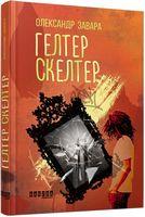 Сучасна проза України  Гелтер Скелтер (у)