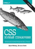 CSS. Полный справочник. 4-е издание (твердый перплет)