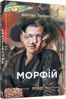 Бестселер  Морфій (у)