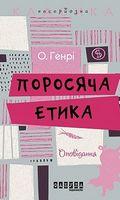 QRBOOKS ХЛ Поросячья этика (р)