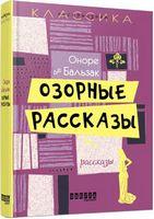 QRBOOKS ХЛ Озорные рассказы (р)