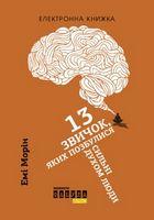 QRBOOKS PROME  13 звичок, яких позбулися сильні духом люди (у)