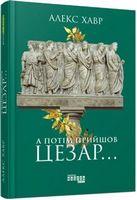 PROscience  А потім прийшов Цезар… (у)